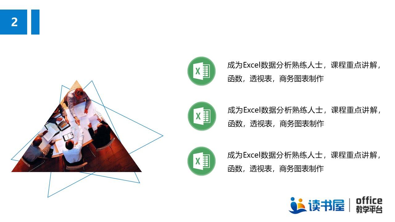 PPT视频教程基础与案例详解